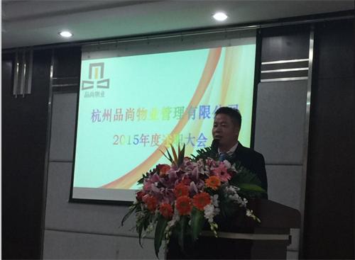 物业经理年终总结_热烈祝贺杭州品尚物业管理有限公司2015年度述职大会、年终表彰 ...